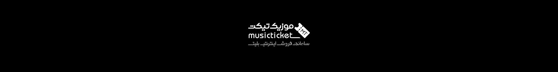موزیک تیکت | سامانه فروش اینترنتی بلیت